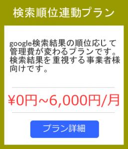 検索順位連動プラン ネット集客